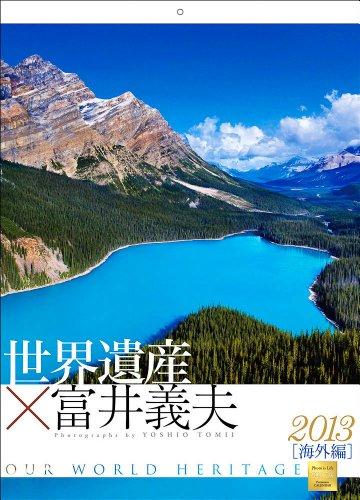 2013「世界遺産×富井義夫/海外編」壁掛 (写真工房カレンダー)