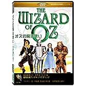 オズの魔法使い(The Wizard of OZ) [DVD]世界初ワイドスクリーン(16:9)【超高画質名作映画シリーズ③】