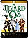 オズの魔法使い(The Wizard of OZ) [DVD]世界初ワイドスクリーン(16:9)【超高画質名作映画シリーズ?】