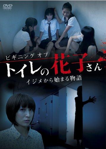 ビギニング オブ トイレの花子さん イジメから始まる物語 [DVD]