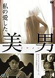 私の愛した美男 [DVD]