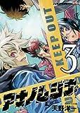 アナノムジナ 3 (ジャンプコミックス)