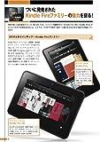 できる Amazon Kindle Fire HD スタート→活用 完全ガイド  Kindle Fire/Fire HD対応
