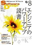 Software Design (ソフトウェア デザイン) 2012年 08月号 [雑誌]