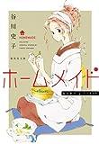 ホームメイド (集英社文庫 た 68-9)