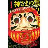 Amazon.co.jp: 神さまの言うとおり(1) 電子書籍: 金城宗幸, 藤村緋二: Kindleストア