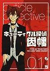 キューティクル探偵因幡: 1 (Gファンタジーコミックス)