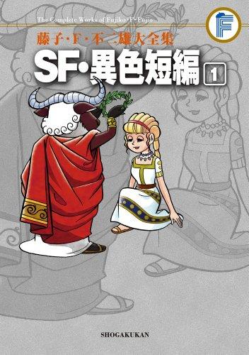 藤子・F・不二雄大全集 SF・異色短編 1 (藤子・F・不二雄大全集 第3期)