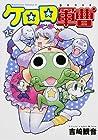 ケロロ軍曹 第25巻 2014年03月20日発売
