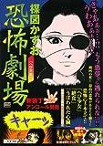 楳図かずお恐怖劇場:へび少女 (My First Big)