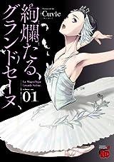 Cuvieが描く王道バレエ漫画「絢爛たるグランドセーヌ」第1巻
