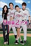 9回裏2アウト [DVD]