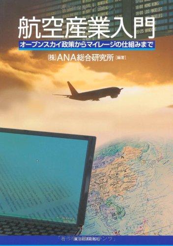 航空産業入門―オープンスカイ政策からマイレージの仕組みまで