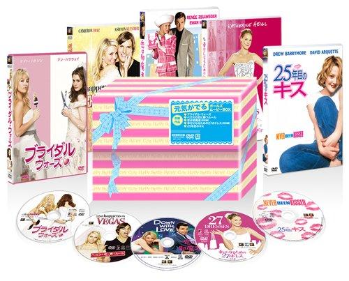 「幸せになるための27のドレス」入5本セット 元気がでるガールズムービーBOX(Amazon.co.jp限定) [DVD]