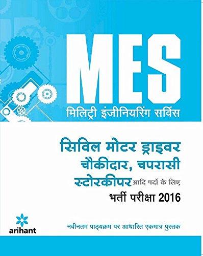 MES (Military Engineering Service) Civil Motor  Driver,Chaukidar,Chaprasi,StoreKeepar Adi Pado Ke lia Bharti Pariksha 2016