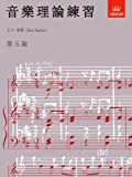 Eric Taylor Music Theory in Practice, Grade 5: Chinese-language edition (Music Theory in Practice (ABRSM))