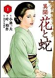 異聞・花と蛇(1) (キングシリーズ)