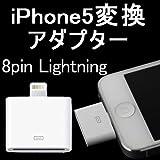 Lightning 30ピンアダプタ -iPhone4からiphone5へ変換コネクタ 充電器 充電アダプター 8pin Lightning DOCK iphone5 iPad mini iPod も