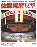 佐藤琢磨「反撃」―TAKUMA SATO PHOTO BOOK VOLUME2 2005-2007 (NEWS mook)