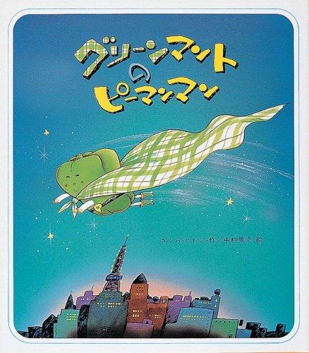 グリーンマントのピーマンマン (えほん・ドリームランド 23)