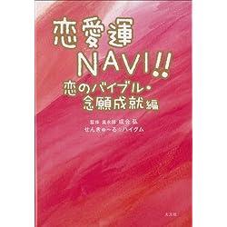 恋愛運NAVI!!―恋のバイブル・念願成就編(太玄社)