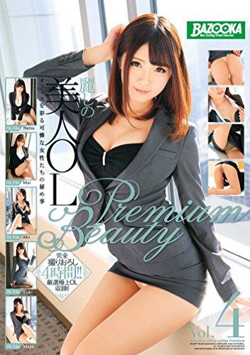 [-] 麗しの美人OL Premium Beauty Vol.4 / BAZOOKA