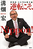 溝畑流・日本列島観光論 逆転こそ、Nippon!