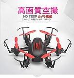 【高画質 2.0MP】ドローン 空撮 カメラ付き 200W画素 小型 RCドローン ラジコン ヘリ H20C 4CH 2.4GHz 6軸 3D飛行 マルチコプター ヘリコプター クアッドコプター屋外/室内 レッド Mode 2