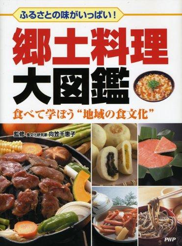 郷土料理大図鑑 [単行本]