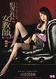 ×ギリモザ 犯された女教師2 無情編 吉沢明歩 S1 エスワン [DVD]