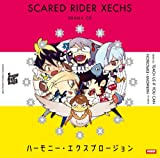 Scared Rider Xechs ドラマCD6 ハーモニー・エクスプロージョン