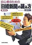 初心者のための「日経新聞」の読み方 最新版