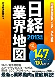 日経業界地図 2013年版