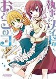 執事でメイドなおとこのコ (ミリオンコミックス OTONYAN SERIES 13)