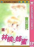 林檎と蜂蜜 17 (マーガレットコミックスDIGITAL)