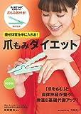 爪もみダイエット【オリジナル爪もみ器付き】