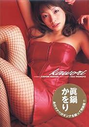 眞鍋かをり 写真集 「kawori」