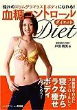 血糖コントロールダイエット—憧れのスリムグラマラスボディになれる! (商品イメージ)