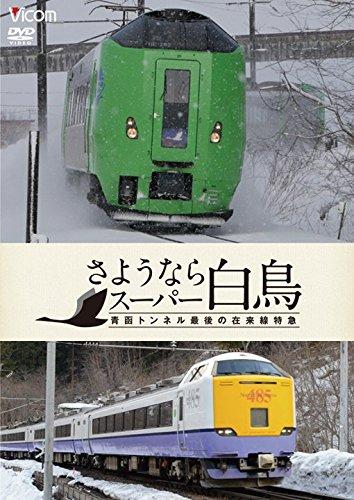 さようならスーパー白鳥 青函トンネル最後の在来線特急 [DVD]