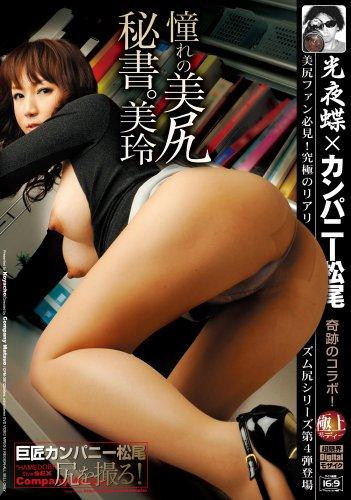 憧れの美尻秘書。美玲 [DVD]