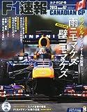 F1 (エフワン) 速報 2013年 7/4号 [雑誌]