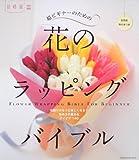 超ビギナーのための「花」のラッピングバイブル 60101‐08