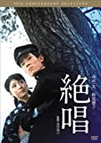 絶唱[DVD]