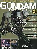 週刊 ガンダム・パーフェクトファイル 2012年 7/31号 [分冊百科]