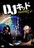 DJキッド Heavenz[DVD]