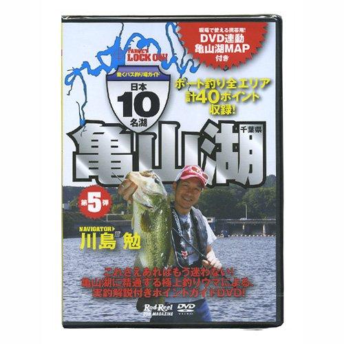 【DVD】地球丸 日本10名湖(5) 亀山湖
