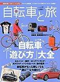 自転車と旅 Vol.10 (ブルーガイド・グラフィック)