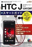 ゼロからはじめる au HTC J ISW13HT スマートガイド