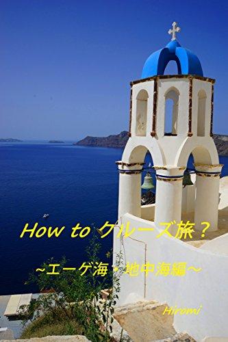 HOW TO クルーズ旅?: ~エーゲ海・地中海編~