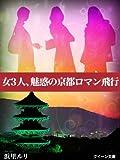 女3人、魅惑の京都ロマン飛行 (クイーン文庫)